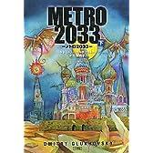 Metro2033 下