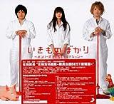 いきものばかり ~メンバーズBESTセレクション~ 初回生産限定盤 (2CD+DVD) 海外版 画像