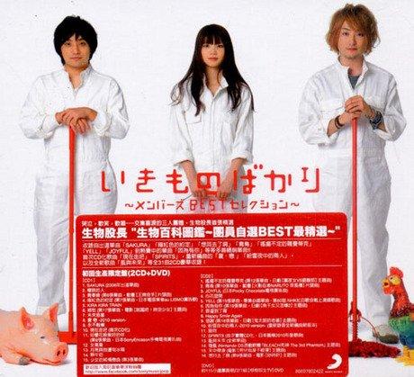 いきものばかり ?メンバーズBESTセレクション? 初回生産限定盤 (2CD+DVD) 海外版