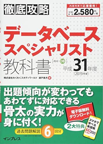 (全文PDF・単語帳アプリ付)徹底攻略 データベーススペシャリスト教科書 平成31年度