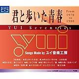 君と歩いた青春 YUI Seventies 【Blu-spec CD】