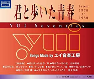 君と歩いた青春 YUI Seventies 【Blu-spec CD】
