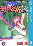 爆骨少女 ギリギリぷりん 5 (ジャンプコミックスDIGITAL)