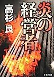 炎の経営者 (文春文庫)