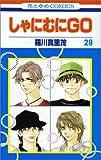 しゃにむにGO 第28巻 (花とゆめCOMICS)