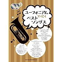 ユーフォニアムで吹くベストソングス(カラオケCD2枚付)