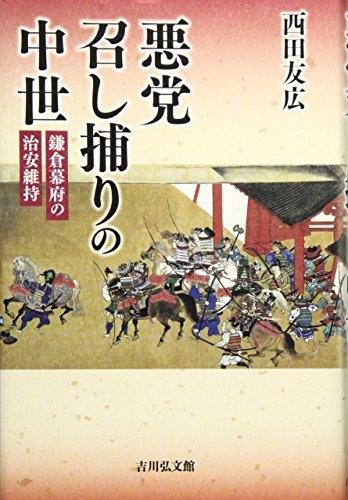悪党召し捕りの中世: 鎌倉幕府の治安維持