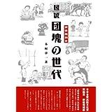 図説 戦後昭和史 団塊の世代 [改訂新版]