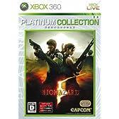 バイオハザード5 Xbox 360 プラチナコレクション