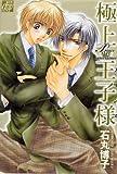 極上王子様(プリンス) (ドラコミックス 137)