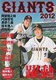ジャイアンツ 2012 (YOMIURI SPECIAL 66)