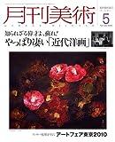 月刊 美術 2010年 05月号