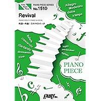 ピアノピースPP1510 Revival / スキマスイッチ (ピアノソロ・ピアノ&ヴォーカル)~テレビ朝日系 土曜ナイトドラマ「おっさんずラブ」主題歌