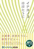 [オーディオブックCD] イナカノコ [MP3データCD版] (<CD>)