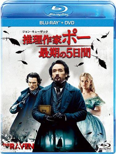 推理作家ポー 最期の5日間 ブルーレイ+DVDセット [Blu-ray]の詳細を見る
