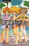 放課後チルドレン(2) (ちゃおコミックス)