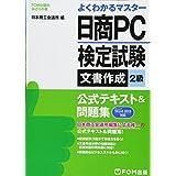 日商PC検定試験 文書作成2級 公式テキスト&問題集 Microsoft Word 2013対応 (FOM出版のみどりの本)