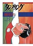 タンブリング(5) (漫画アクション)