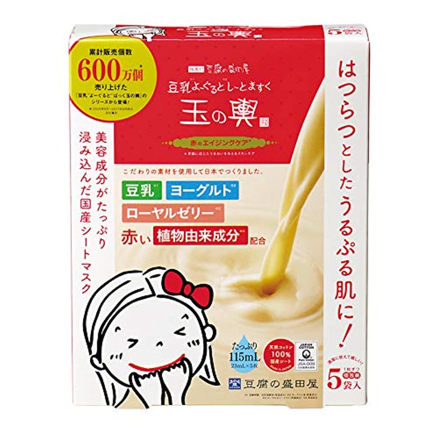 狂気怪しい聖人豆腐の盛田屋 豆乳よーぐるとしーとますく 玉の輿〈赤のエイジングケア〉23mL×5枚