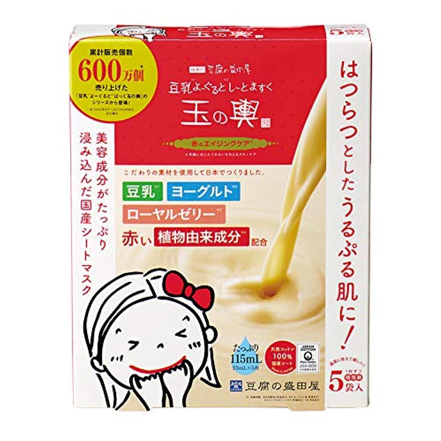 ヒゲおとうさん否定する豆腐の盛田屋 豆乳よーぐるとしーとますく 玉の輿〈赤のエイジングケア〉23mL×5枚