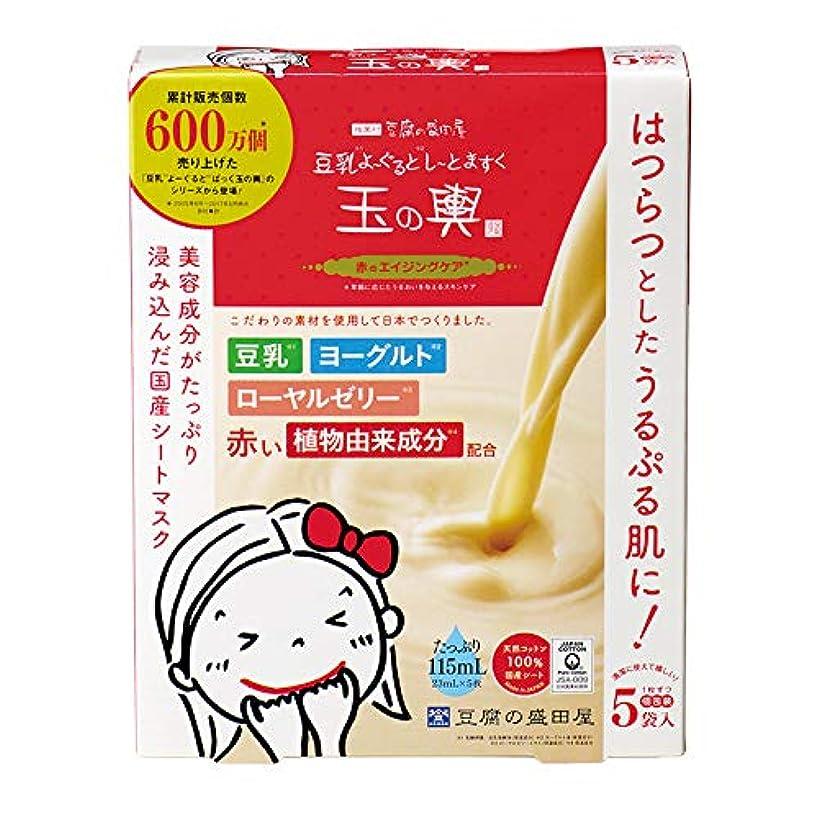 名前ねじれペースト豆腐の盛田屋 豆乳よーぐるとしーとますく 玉の輿〈赤のエイジングケア〉23mL×5枚