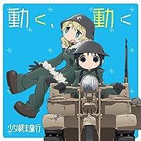 TVアニメ「 少女終末旅行 」オープニングテーマ「 動く、動く 」