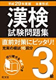 平成29年度版 漢検試験問題集 3級