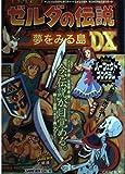 ゼルダの伝説 夢をみる島DXパーフェクトプログラム (高橋書店ゲーム攻略本シリーズ)