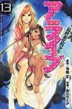 アライブ 最終進化的少年(13) (講談社コミックス月刊マガジン)