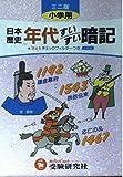 小学用日本歴史年代すいすい暗記