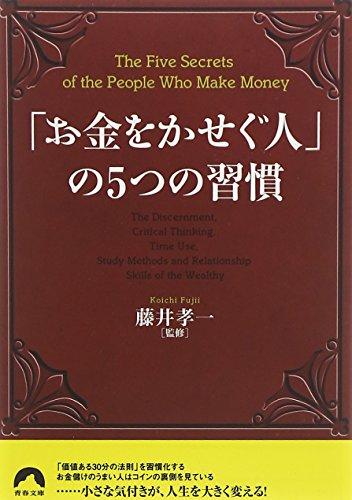 「お金をかせぐ人」の5つの習慣 (青春文庫)の詳細を見る