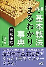 よくわかる将棋・基本戦法 居飛車編 (マイナビ将棋BOOKS)