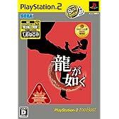 龍が如く PlayStation 2 the Best(「龍が如く 見参!」予告編DVD同梱)