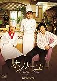 オンリーユー BOX-I[DVD]