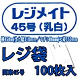 レジ袋 100枚 乳白 45号(西日本45号/東日本45号)