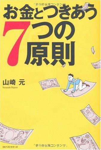 お金とつきあう7つの原則の詳細を見る