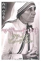 マザー・テレサ プア・イズ・ビューティフル