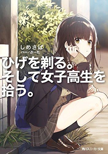ひげを剃る。そして女子高生を拾う。 (角川スニーカー文庫)
