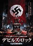映画に感謝を捧ぐ! 「デビルズ・ロック ナチス極秘実験」