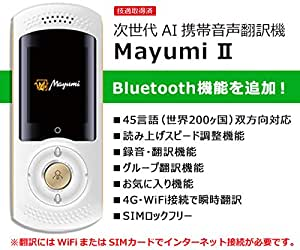 【Amazon.co.jp 限定】次世代AI携帯音声翻訳機MayumiII WiFiルーター機能・Bluetooth機能・グループ翻訳機能付 世界200ヶ国対応 SIMフリー カラー白 (ホワイト)