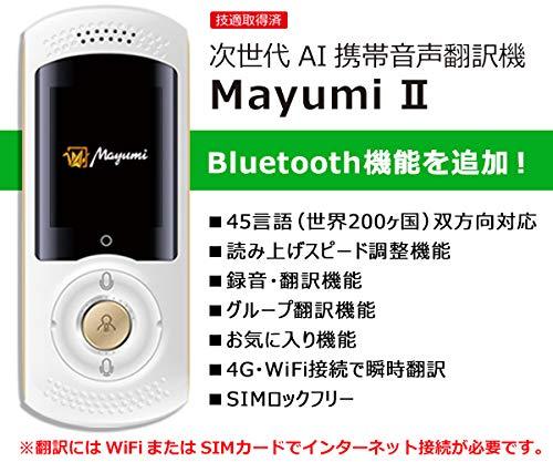 Amazon.co.jp 限定次世代AI携帯音声翻訳機MayumiII WiFiルーター機能・Bluetooth機能・グループ翻訳機能付 世界200ヶ国対応 SIMフリー カラー白 (ホワイト)