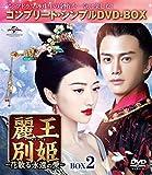 麗王別姫~花散る永遠の愛~ BOX2(コンプリート・シンプルDVD‐BOX5,000円シリーズ)(期間限定生産)