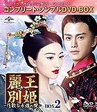 麗王別姫~花散る永遠の愛~ BOX2(期間限定生産)