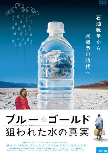 ブルー・ゴールド 狙われた水の真実 [DVD]の詳細を見る