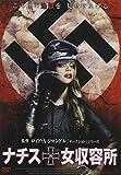 ナチス女収容所[DVD]