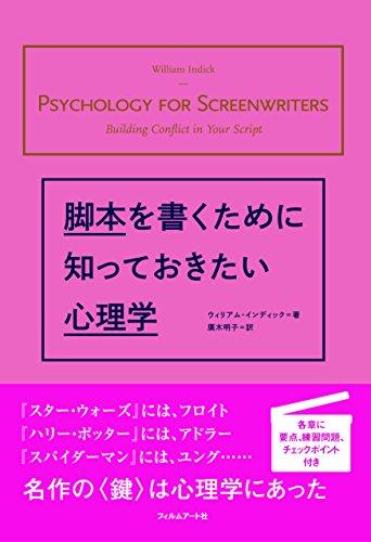 脚本を書くために知っておきたい心理学の詳細を見る