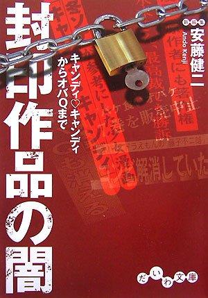 封印作品の闇―キャンディ・キャンディからオバQまで (だいわ文庫)の詳細を見る