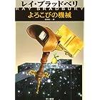 よろこびの機械 (ハヤカワ文庫 NV 112)