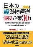 日本の軽貨物運送 優良企業30社: ~徹底解剖! 軽貨物運送の仕事の実態!~