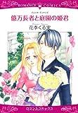 億万長者と庭園の姫君 (エメラルドコミックス ロマンスコミックス)